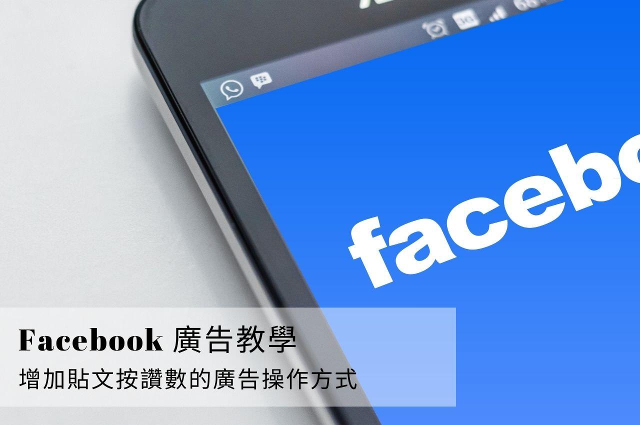 FB廣告教學:增加貼文按讚數的廣告設定方式,與常見錯誤分析