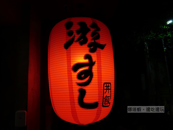 台北日本料理 游壽司中山店開幕,主打生魚片丼飯專賣