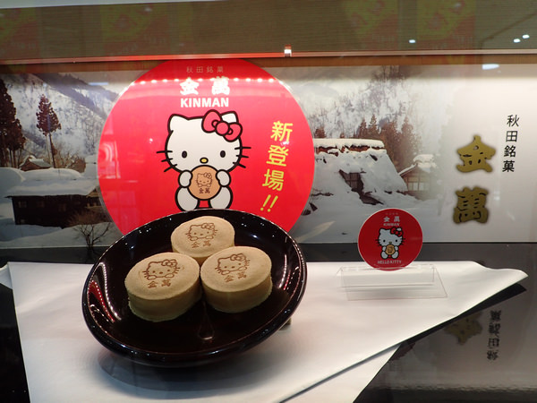 日本秋田必買伴手禮:金萬和菓子
