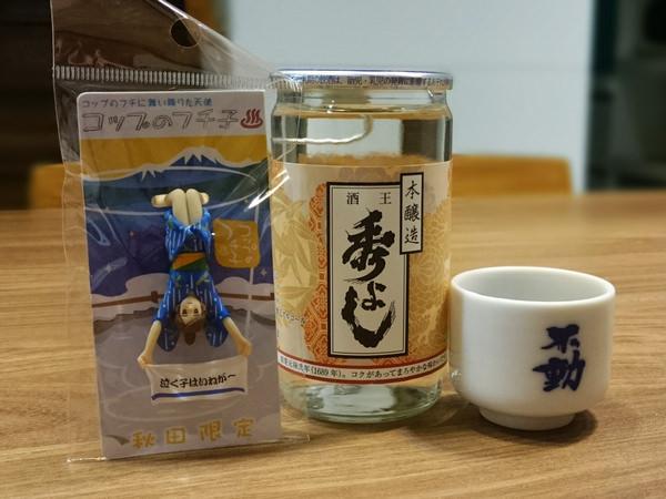 日本秋田酒食旅之2︱秀吉酒造(鈴木酒造):320年歷史的日本酒釀酒廠