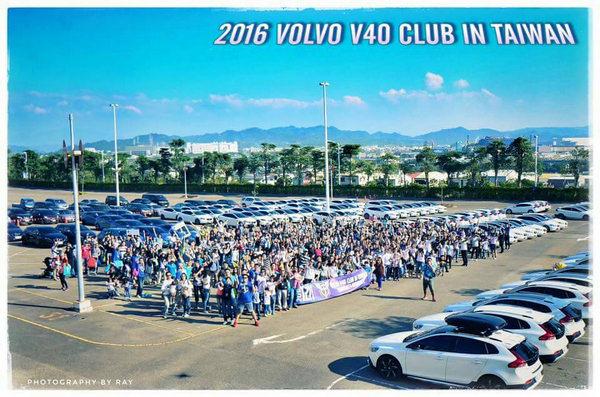 現場直擊!VVCIT第二屆大會師,逾百輛VOLVO V40齊歡慶