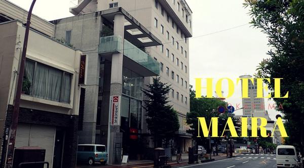 日本岡山住宿︱高CP值Hotel Maira瑪麗亞飯店,免費早餐、DHC保養品、岡山車站步行8分鐘