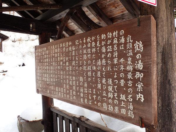 【日本秋田縣景點】乳頭溫泉鄉「鶴之湯」,3百年秘湯~還是男女混湯!