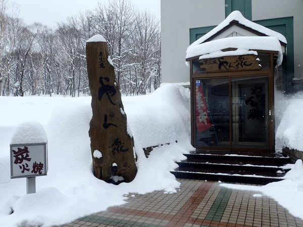 【北海道.Kiroro住宿】Kiroro Town吃喝玩樂一條街(Tribute Portfolio飯店)