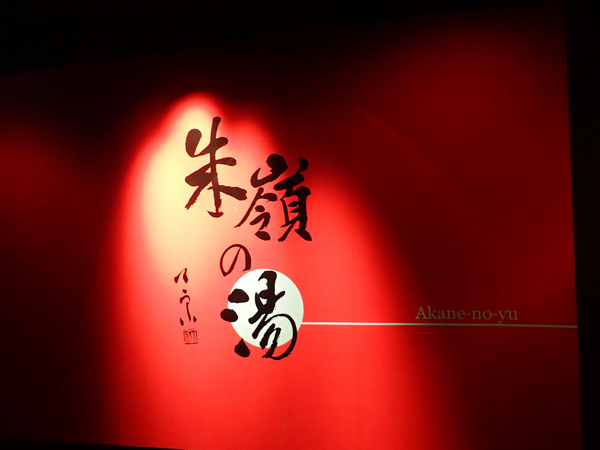 【日本東北.福島住宿】星野磐梯山溫泉飯店,溫泉美食低調而不凡