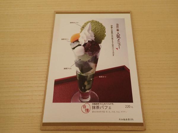 抹茶控注意!伊藤久右衛門台灣分店開幕,必吃人氣甜點「抹茶芭菲」