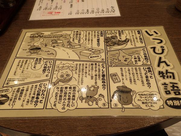 【札幌美食】十勝豚丼いっぴん(札幌車站STELLAR PLACE百貨6樓)(札幌車站美食)