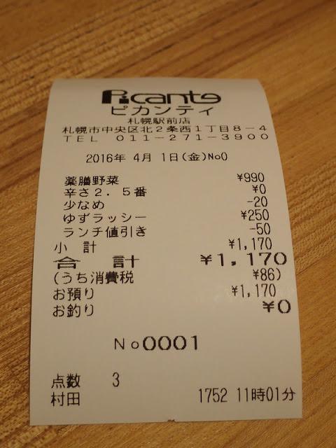 【札幌美食】「Picante湯咖哩」可以喝的北海道湯咖哩,湯頭辣度配料飯量全都自己選!