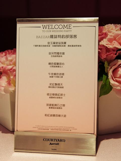 【婚宴試菜】六福萬怡酒店 中西合璧,婚宴FUN膽玩!