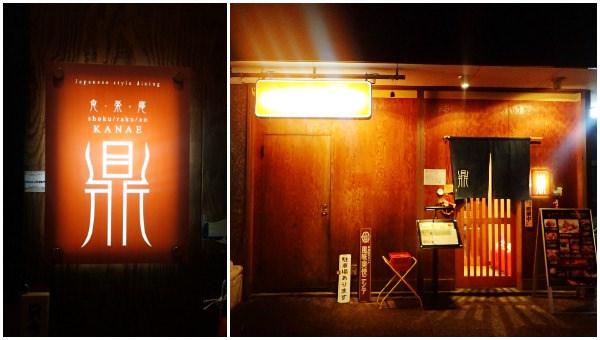 別只吃爆彈飯糰!新潟越後湯澤美食餐廳5選:食楽庵鼎、保よし、茶屋森瀧、温泉珈琲水屋、一二三居酒屋