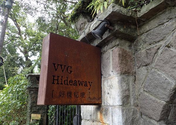 好樣秘境VVG Hideaway,走訪陽明山上的秘境餐廳(陽明山菁山路咖啡 約會餐廳 下午茶)