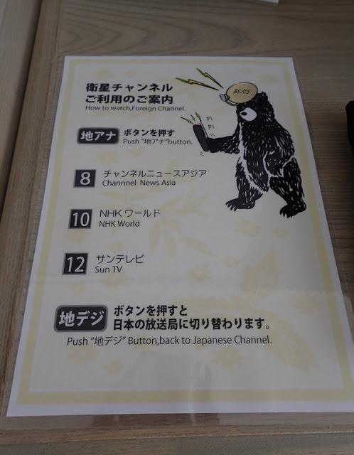 【北海道.十勝住宿】十勝佐幌渡假村,熊出沒請注意! (佐幌渡假飯店)