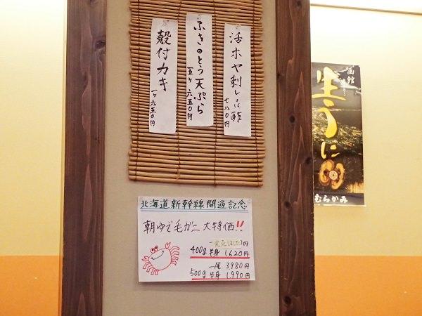 【函館美食】海膽全餐豪華上桌!うにむらかみ(Uni Murakami)無添加海膽的專門餐廳