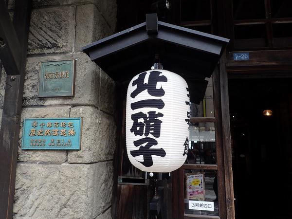 北海道小樽私密景點,北一硝子咖啡館浪漫指數滿點