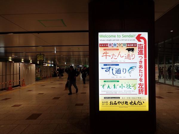 前進藏王 仙台車站換車記 吃個牛舌再出發
