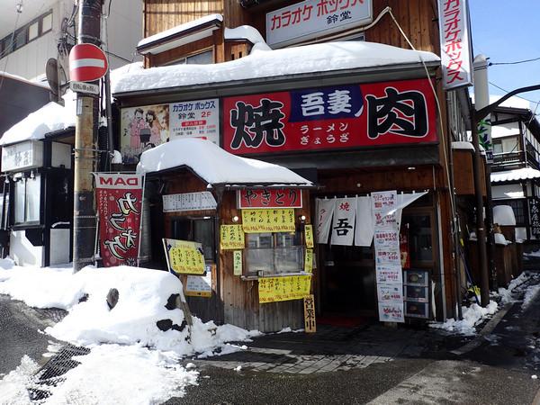 草津溫泉美食-やきとり静 串燒店,燒肉吾妻,蕎麥麵,溫泉饅頭