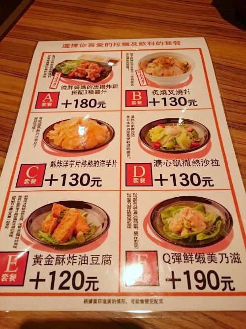 【桃園美食】日本首次來台「雞玉錦拉麵」進駐華泰名品城(有詳細菜單)