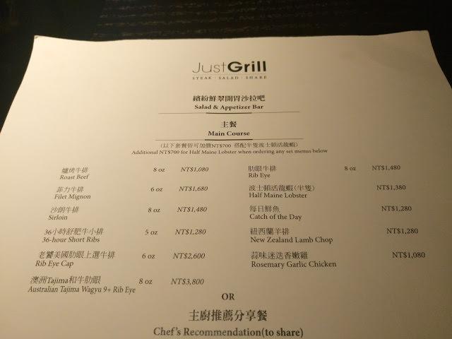 【信義區美食】Just Grill晶華酒店進駐信義誠品的高CP值牛排館(有詳細菜單)