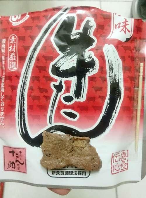 日本仙台美食:除了炭烤牛舌,這些牛舌零食你買了嗎?PRETZ牛舌口味一定要入手阿!