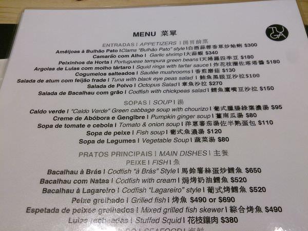 【東區美食】台北首間葡萄牙菜餐廳TUGA-菜單