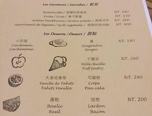 法式料理塞子小酒館菜單