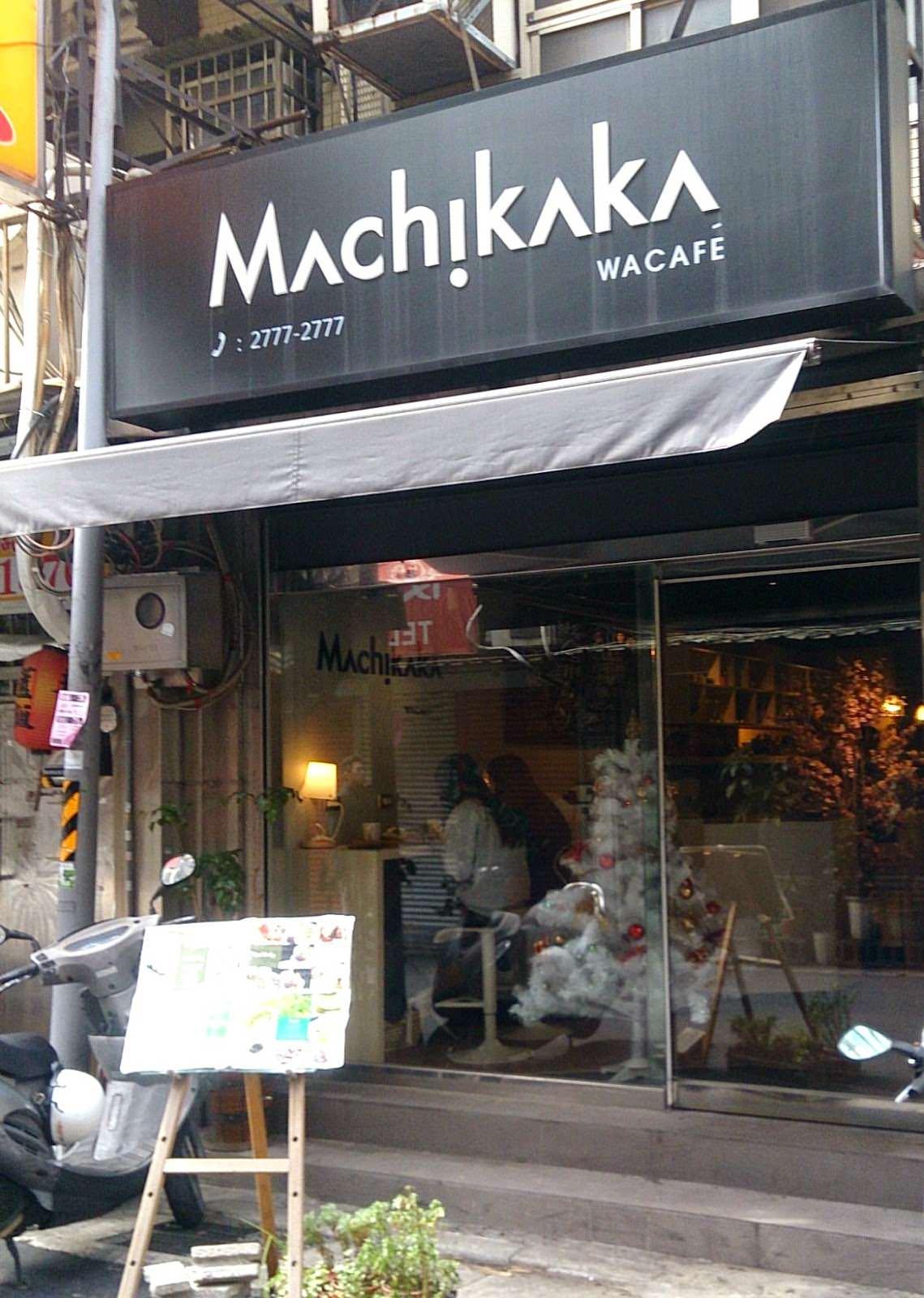 Machikaka WACAFÉ 抹茶控也瘋狂的甜點天堂