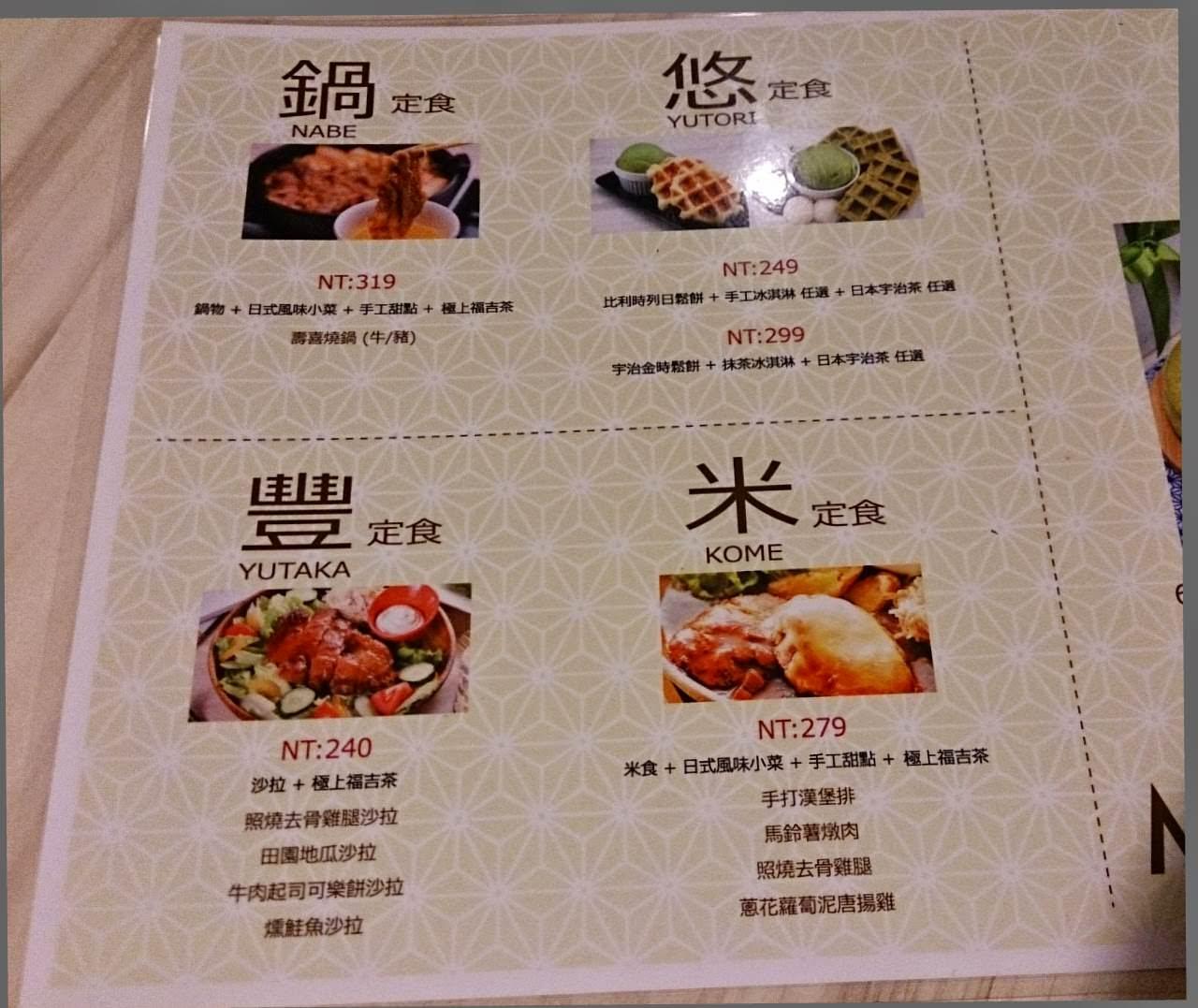 Machikaka WACAFÉ 抹茶控也瘋狂的甜點天堂-menu