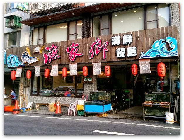 漁家鄉海鮮餐廳的萬里蟹