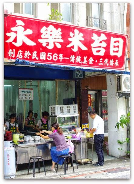 大稻埕X迪化街美食:永樂米苔目的黑白切小吃,大稻埕必吃