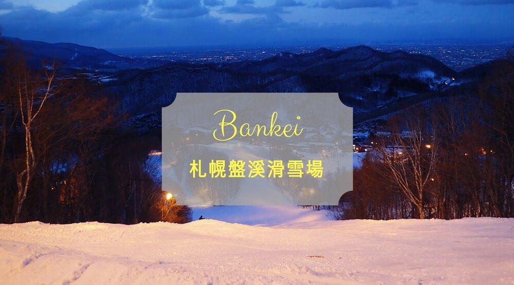 [北海道滑雪]札幌盤溪滑雪場,市區出發只要30分鐘,夜景超美!