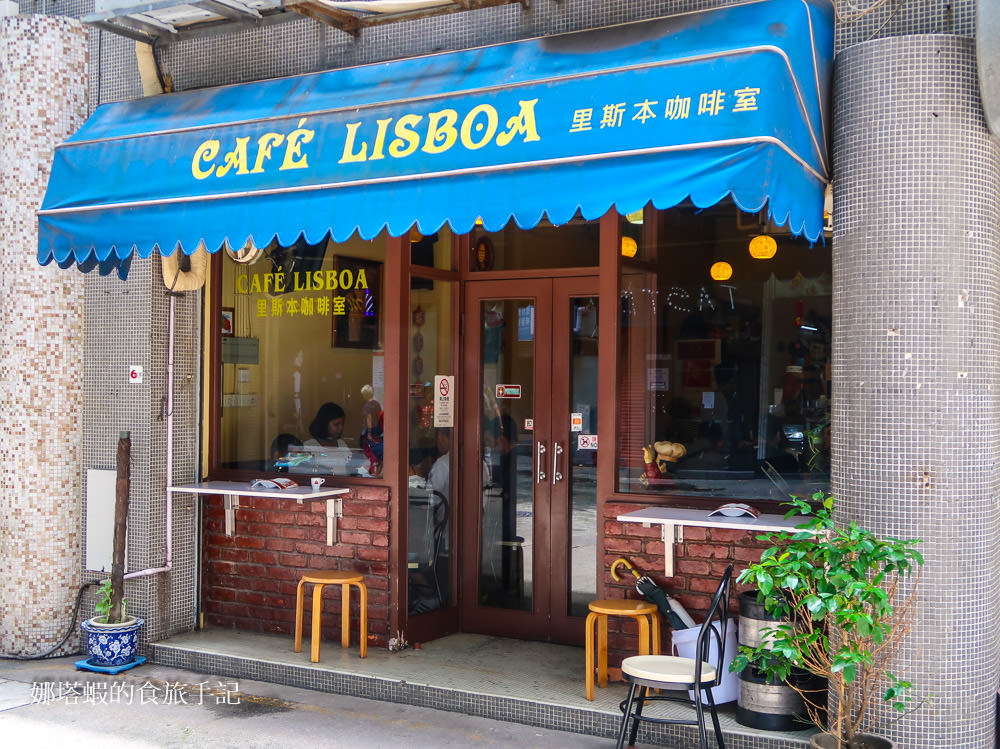 [澳門美食旅]4天3夜吃遍澳門,10間美食餐廳攻略-里斯本咖啡室