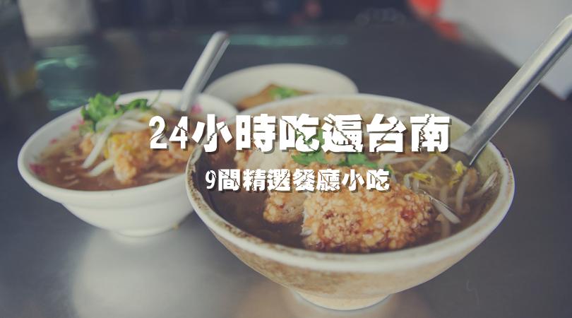24小時台南美食任務 (1)