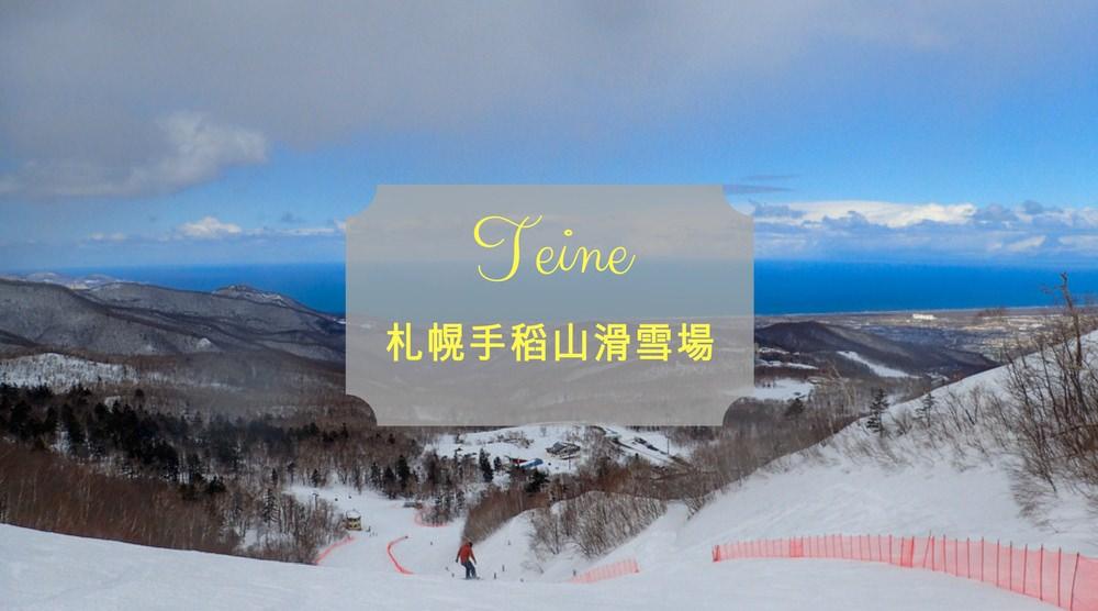 [北海道滑雪]札幌手稻山滑雪場,市區出發一小時,奧運級場地等你挑戰