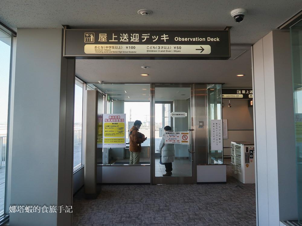 新潟滑雪最後一站,新潟機場快速血拚攻略