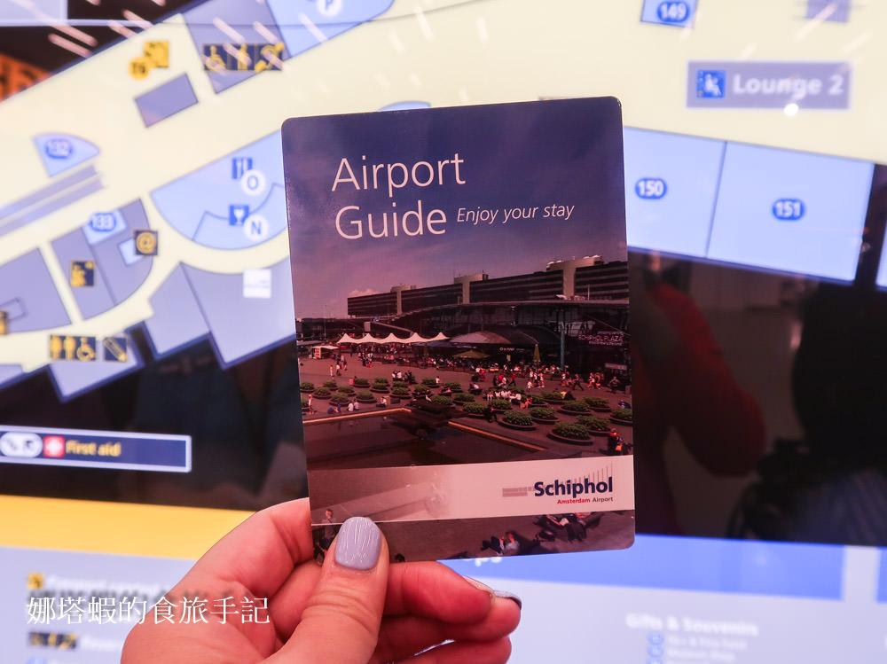 阿姆斯特丹機場轉機不無聊,6大新奇體驗,必吃必買必逛