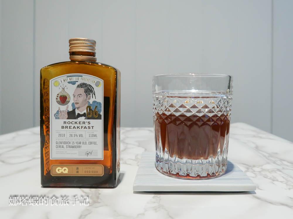 第二代GQ瀟灑調酒開箱