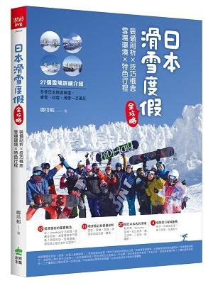 《日本滑雪度假全攻略》