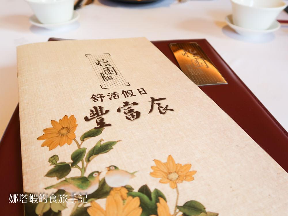 西華飯店怡園_舒活假日豐富食