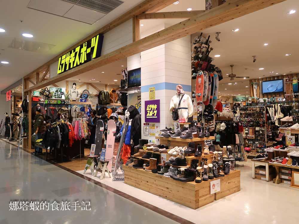 日本連鎖雪具店 MURASAKI SPORT