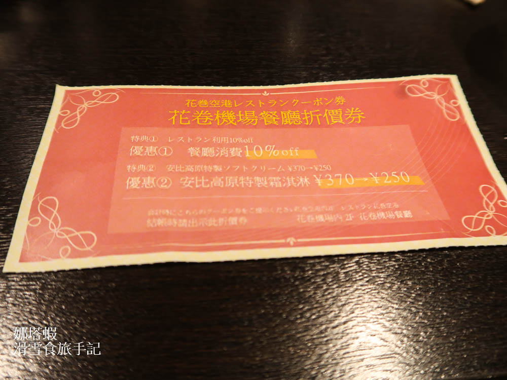 台灣虎航直飛花卷心得|花卷機場美食&血拚指南