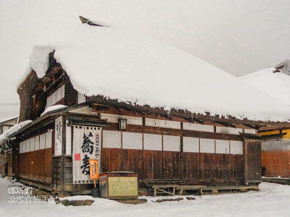 福島冬天旅遊︱大內宿絕美雪景,日本三大茅草屋之一
