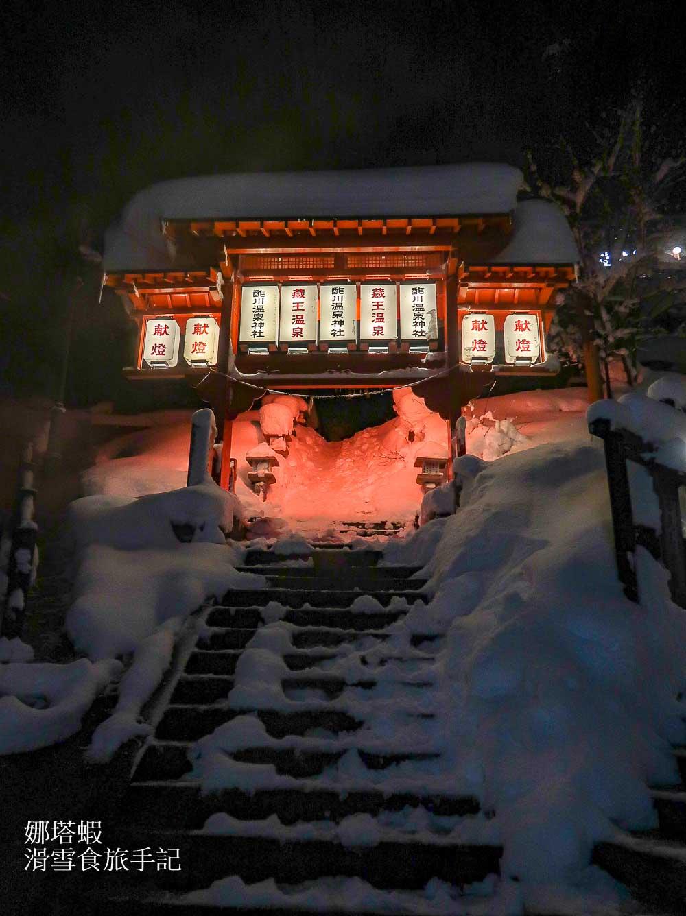 日本東北藏王溫泉|夜訪藏王醋川溫泉神社、公湯巡禮