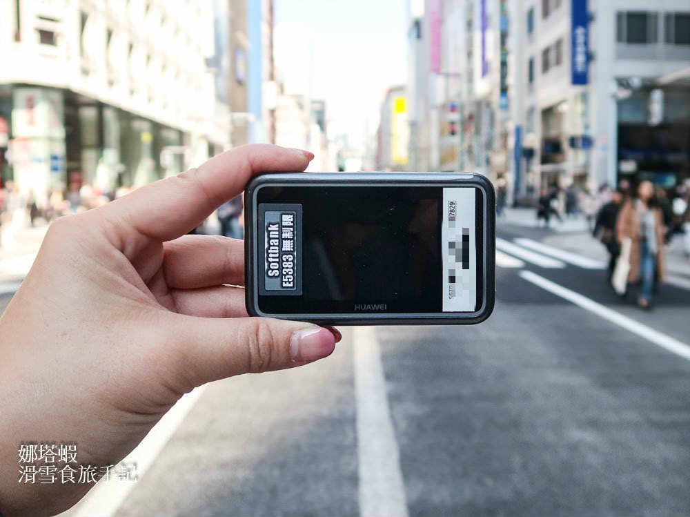 東京銀座小旅行|GLOBAL WiFi 東京機場借還流程、租借折扣