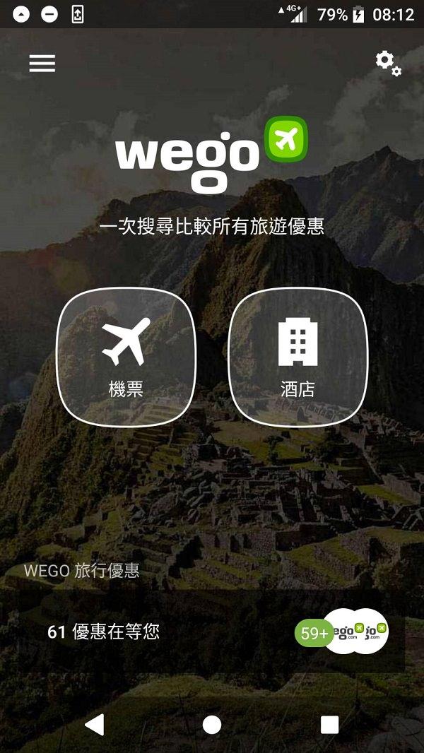 用WeGo與我旅遊,機票飯店一次搞定