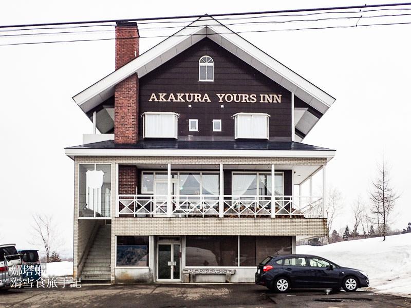 妙高高原滑雪住宿|Akakura Yours Inn,提供免費接送服務的優質民宿