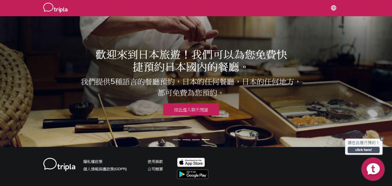 日本自由行小幫手Tripla.AI,不會日文也能輕鬆預約美食餐廳!