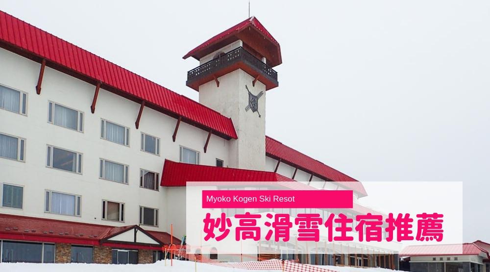 妙高高原滑雪住宿推薦,飯店民宿8選