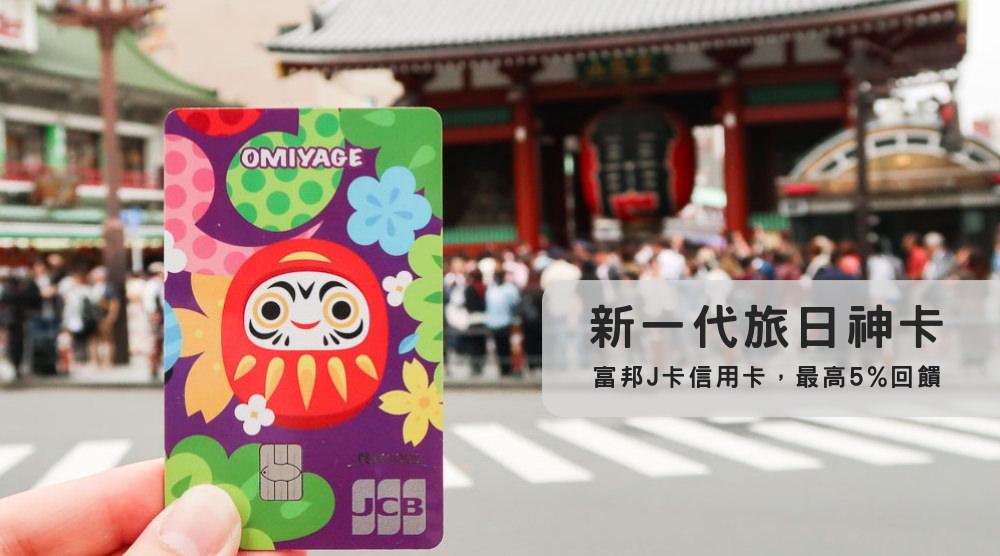 富邦J卡信用卡|新一代旅日神卡,4大推薦原因&使用心得,最高5%回饋