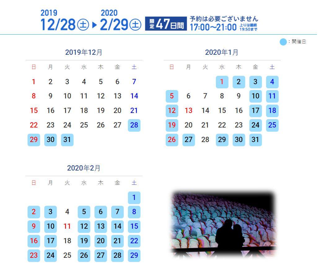 2019年藏王樹冰夜間點燈日期、注意事項
