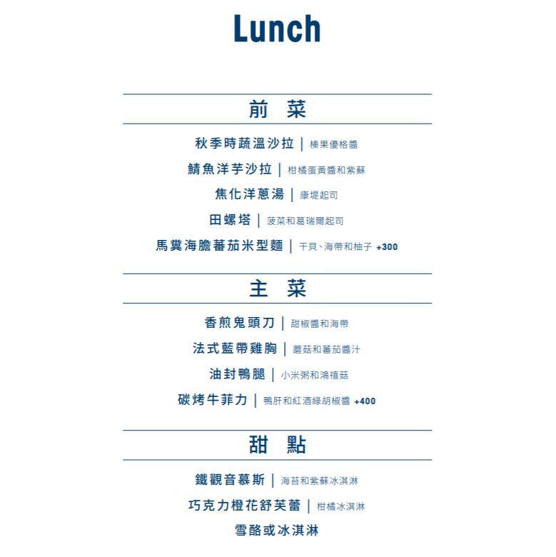 台北|Chou Chou 摩登法式料理|全新菜單登場,午餐套餐只要千元起